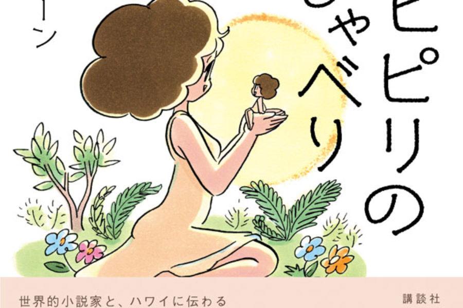 新刊『 ウニヒピリのおしゃべり 』発売決定のお知らせ! 2019/07/16