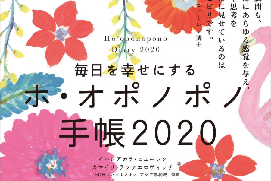 『 毎日を幸せにするホ・オポノポノ手帳2020』発売のお知らせ!