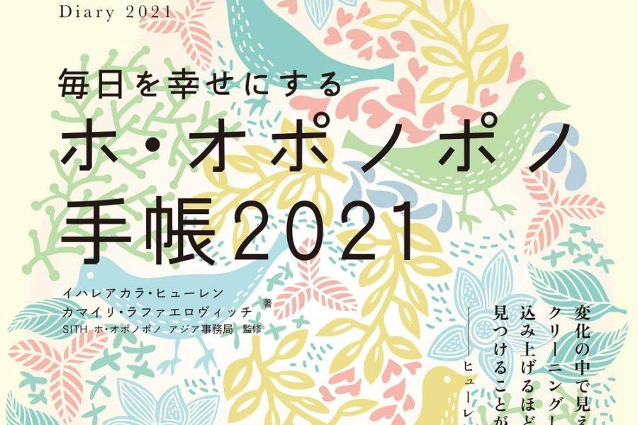 『 毎日を幸せにするホ・オポノポノ手帳2021』発売のお知らせ!
