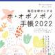 『 毎日を幸せにするホ・オポノポノ手帳2022』発売のお知らせ!